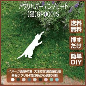 猫,お墓,庭,ls-gp0001s-b|apartment-doorplate