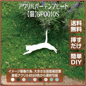 猫,お墓,ls-gp0010s-a|apartment-doorplate