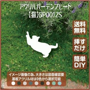 猫,お墓,ls-gp0012s-a|apartment-doorplate