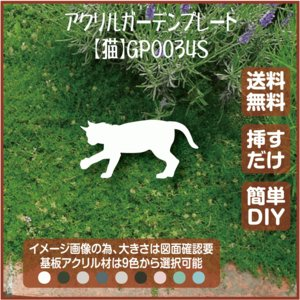 猫,お墓,ls-gp0034s-a|apartment-doorplate