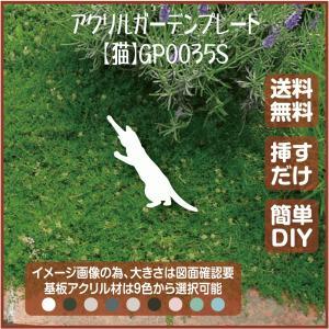 猫,お墓,ls-gp0035s-a|apartment-doorplate