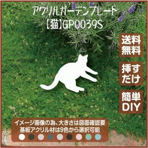 猫,ガーデニング,雑貨,ls-gp0039s-h|apartment-doorplate