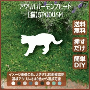 ペット,お墓,プレート,猫,ls-gp0046m-c|apartment-doorplate