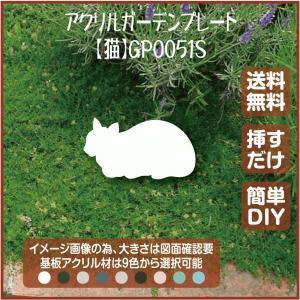 猫,お墓,ls-gp0051s-a|apartment-doorplate