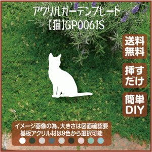 猫,自宅,庭,お墓,ls-gp0061s-e|apartment-doorplate