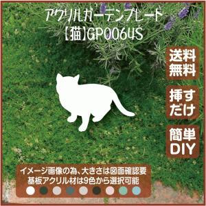 猫,お墓,ls-gp0064s-a|apartment-doorplate