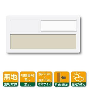 室名札 KS-N2-SG NASTA(キョーワナスタ) AES樹脂 表札 アパート表札 集合住宅用表札 マンション表札 廃番商品 在庫限り シール付選択可能|apartment-doorplate