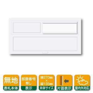 室名札 KS-N2P-SG NASTA(キョーワナスタ) ABS樹脂 表札 アパート表札 集合住宅用表札 マンション表札 廃番商品 在庫限り シール付選択可能|apartment-doorplate