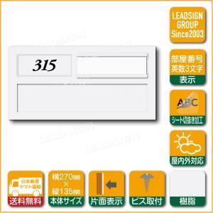 プラスチック室名札 SK-602AP-H3 部屋番号3文字付き 新協和 ABS樹脂 表札 シール付 室名札 アパート表札 集合住宅用表札 マンション表札|apartment-doorplate