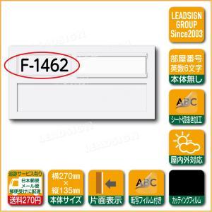 プラスチック室名札 SK-602AP-H6 部屋番号6文字 専用 文字 シール のみ 表札 本体 別売り カッティング 屋外用 シート 郵便受け 貼り付け 可能|apartment-doorplate