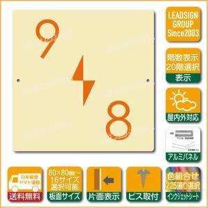 階数表示板 左回り階段 踊り場 階数 表示 アルミパネル サイン プレート 印刷付 c2 デザイン ビス穴有り 安全標識 看板 DIY 建築 建設|apartment-doorplate