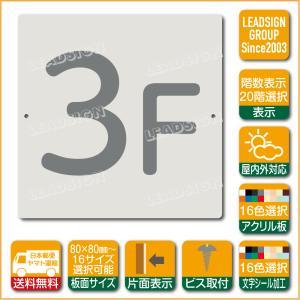階数表示板 当階階段 アクリル サイン プレート カッティング シート 切文字貼り 階数 表示 f2 デザイン ビス穴有り 安全標識 看板 DIY 建築 建設|apartment-doorplate