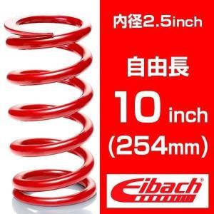 直巻き 内径2.5インチ(63.5mm) 自由長10インチ(254.0mm) アイバッハ レーススプリングシステム【高バネレート:9.38〜14.29kgf/mm】 (1本)|APdirect