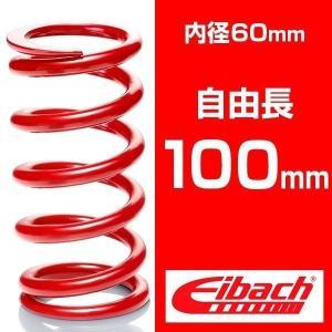 直巻き 内径60mm 自由長100mm アイバッハ レーススプリングシステム【高バネレート:30.59〜81.58kgf/mm】 (1本)|APdirect
