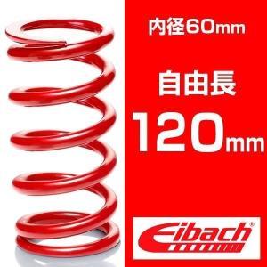 直巻き 内径60mm 自由長120mm アイバッハ レーススプリングシステム【低バネレート:4.08〜14.28kgf/mm】 (1本)|APdirect