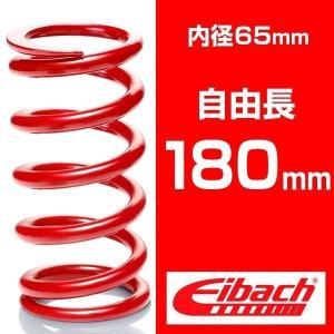 直巻き 内径65mm 自由長180mm アイバッハ レーススプリングシステム【バネレート:4〜14kgf/mm】 (1本)|APdirect