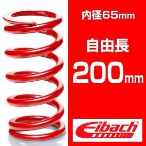 直巻き 内径65mm 自由長200mm アイバッハ レーススプリングシステム【バネレート:4〜16kgf/mm】 (1本)|APdirect