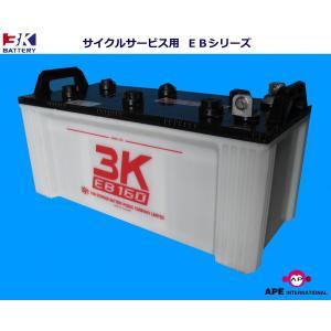 バッテリー EB160 LL端子 LR端子 T端子 ポール端...