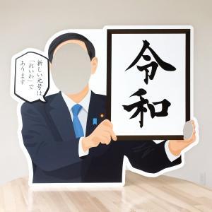 顔はめパネル 手持ちタイプ 顔出しパネル 令和 新元号 イベント用品 パーティー Y-30521-1|apimachi