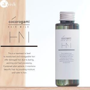 アウトバス トリートメント 洗い流さない うるおい 保湿 心髪 ボタニカル ヘアミルク HAIR MILK|apishmono