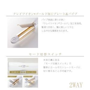 クレイツイオンアイロン グレイス クレバー2 32mm ストレート コテ 海外兼用 巻き髪 2way 送料無料|apishmono|02