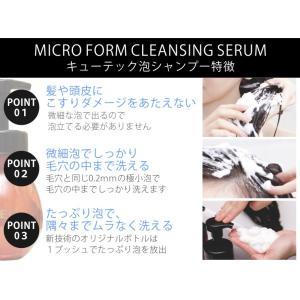 シャンプー 美容室 専売品 CUTECH MICRO FORM CLEANSING SERUM キューテック マイクロフォーム クレンジングセラム 450ml|apishmono|07