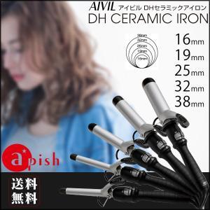 AIVIL DH CERAMIC IRON アイビル DHセラミックアイロン 送料無料 ヘアアイロン カールアイロン ヘアーアイロン コテ 巻き髪 16mm 19mm 25mm 32mm 38mm apishmono