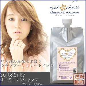メルシューブ オーガニック シャンプー Soft & Silky 詰替用 mercheve ダメージケア 低刺激 しっとり 保湿 うるおい ノンシリコン 送料無料|apishmono