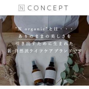 N organic マイルド&リファイニング シャンプー エヌ オーガニック apishmono 03
