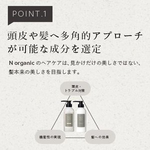 N organic マイルド&リファイニング シャンプー エヌ オーガニック apishmono 04