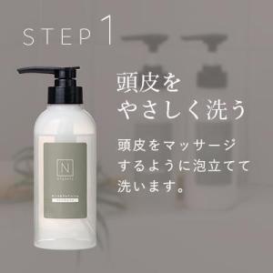 N organic マイルド&リファイニング シャンプー エヌ オーガニック apishmono 07