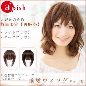 坂巻哲也プロデュース ヘアコサージュ前髪ウィッグ サイド有り 送料無料|apishmono
