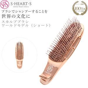 エスハートエス スカルプブラシ ワールドモデル ショート ピンクゴールド SCALP BRUSH WORLD MODEL SHORT sasso|apishmono