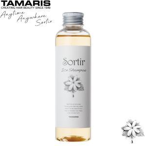 ソルティール アイスシャンプー Sortir Haircare Series 150mL|apishmono
