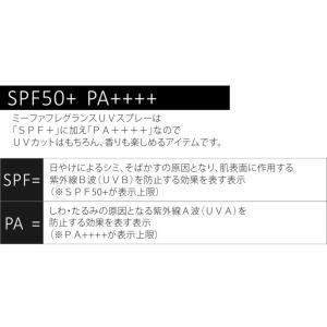 日焼け止め MIEUFA ミーファ マグノリア クリア オリエンタルジャスミン シーソルト テンダーリリィ シェリーサボン SPF50+ PA++++ 紫外線|apishmono|05
