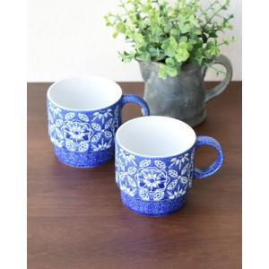 スタッキングできて収納に便利なマグカップ2個セット(ブルー) お洒落 陶器 北欧スタイル インテリア...
