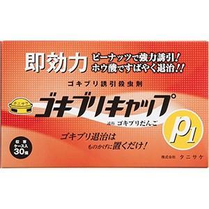 ゴキブリキャップP1(30個入) 1箱 aplanet