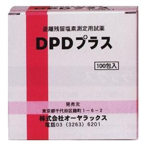 商品概要  メーカー:オーヤラックス 商品名:オーヤラックス残留塩素測定器フォトメーターCL用DPD...