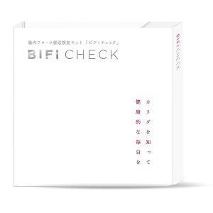 腸内フローラ検査「ビフィチェック」(1セット)