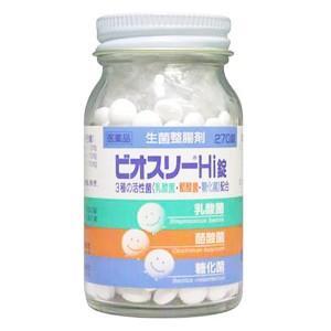 ビオスリーHi(270錠入り) 1瓶 aplanet