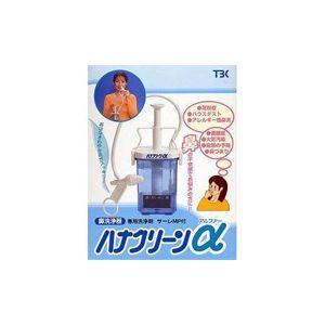 ご家庭で簡単・快適・安全に鼻洗浄が可能  ハナクリーンα本体  1台|aplanet