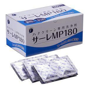 ハナクリーンEX・α専用洗浄剤 サーレMP(3g×180包入り)|aplanet