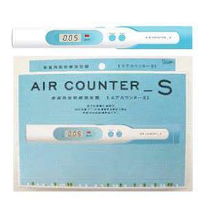 エアカウンターS家庭用放射線測定器 1個|aplanet