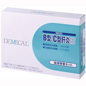 デメカル血液検査セット(B型+C型肝炎セルフチェック) 1個|aplanet