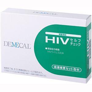 デメカル血液検査セット(HIVセルフチェック) 1個|aplanet