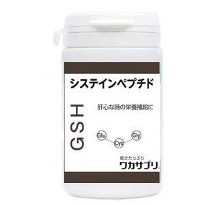 ワカサプリ 「GSH システインペプチド 30粒」 |aplanet