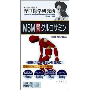 野口医学研究所 「MSM配合グルコサミン 360粒」|aplanet