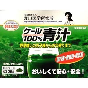 野口医学研究所 「ケール100%青汁」 (2.5g×30包)|aplanet