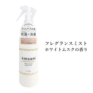 &moani フレグランスミスト ホワイトムスク 300mL  除菌 消臭 芳香 香水 芳香剤|aplshop