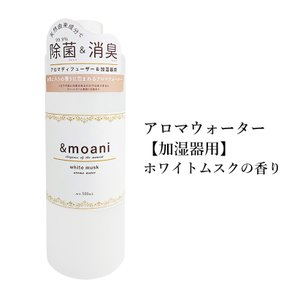 &moani アロマウォーター (加湿器用) ホワイトムスク 500mL  除菌 消臭 芳香 香水 芳香剤|aplshop